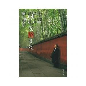 日本の小説 / 中国 詩心(うたごころ)を旅する/細川護熙