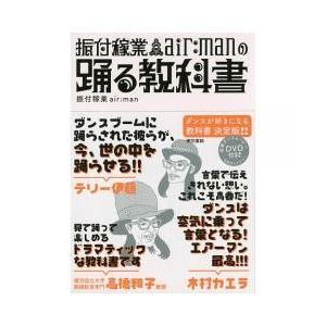 その他 / 振付稼業air:manの踊る教科書/振付稼業air:man
