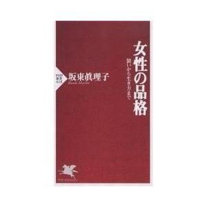 新書・選書 / 女性の品格 装いから生き方まで/坂東眞理子