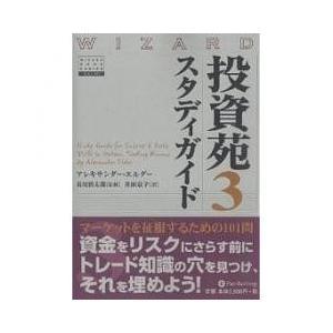 本書は、トレードの準備、心理、マーケット、トレード戦略、マネーマネジメントと記録管理、ケーススタディ...