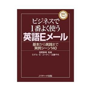 左右対称の日英対訳レイアウト(左ページに日本語、右ページに英語)で見やすい。解説付きのため(単語、イ...