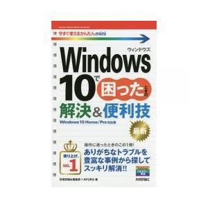 OS / Windows10で困ったときの解決&便利技/技術評論社編集部/AYURA
