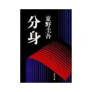 日本の小説 / 分身/東野圭吾