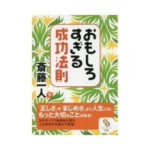 累計納税額日本一の実業家・斎藤一人さんは語ります。「私たちは悩むために生まれてきたのではありません。...