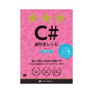 プログラミング / C#逆引きレシピ/arton
