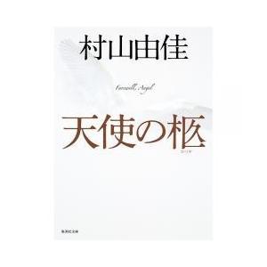日本の小説 / 天使の柩/村山由佳