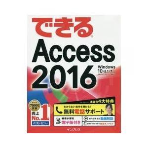 できるAccess 2016/広野忠敏/できるシリーズ編集部