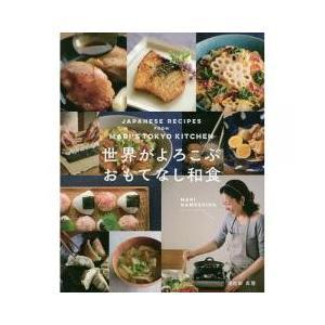 クッキング・レシピ / 世界がよろこぶおもてなし和食 JAPANESE RECIPES FROM M...