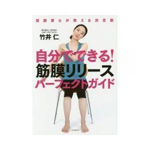 家庭医学・健康 / 自分でできる筋膜リリースパーフェクトガイド/竹井仁