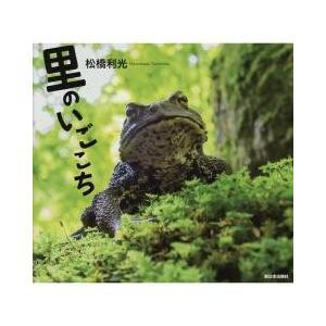 毎日通うのは神奈川県相模原市周辺の山や川。自然と人の暮らしを繋ぐ「里」に好んで暮らす生き物ってとても...
