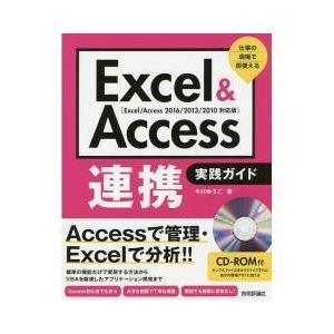 Accessで管理・Excelで分析標準の機能だけで実現する方法からVBAを駆使したアプリケーション...