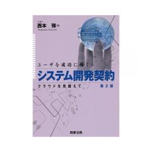 スルガ銀行対日本IBM事件をはじめとする裁判例を踏まえプロジェクトマネジメント関連の記述を大幅に充実...