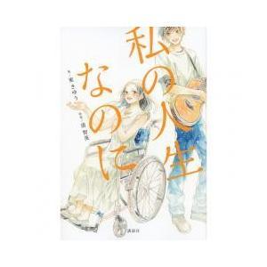 日本の小説 / 私の人生なのに/清智英/東きゆう