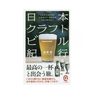 クラフトビールの登場により、ビールは「とりあえず」で注文するものから、メニューを熟読して好みの銘柄を...