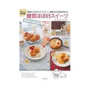 クッキング・レシピ / 糖質ほぼゼロスイーツ&スナック 太らないお菓子の作り方 きれいの新常識 糖質...