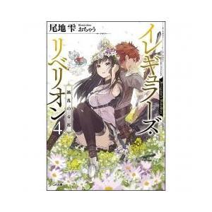 日本の小説 / イレギュラーズ・リベリオン 4/尾地雫