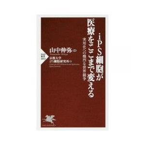 山中伸弥教授がマウスiPS細胞の作製成功を発表したのは2006年のことだったが、それからiPS細胞を...