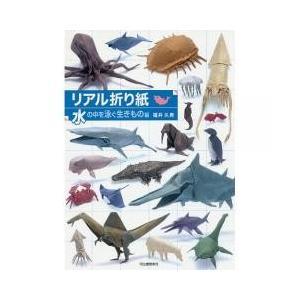 たった1枚の紙から生まれる究極のアート。イルカ、ダイオウイカ、ダイオウグソクムシ…リアルさを追求した...