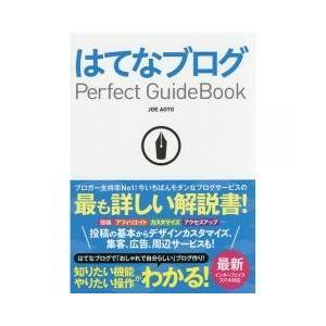 インターネット・eビジネス / はてなブログPerfect GuideBook/JOEAOTO