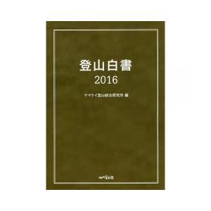 登山白書 2016/山と溪谷社ヤマケイ登山総合研究所
