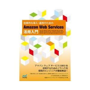アマゾンウェブサービス(AWS)を活用するためのノウハウを現場のエンジニアが徹底解説円滑に導入したい...