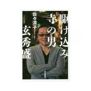 新宿歌舞伎町「日本駆け込み寺」代表、玄秀盛。彼はDV、虐待、借金、ストーカーなど深刻な問題を抱える相...