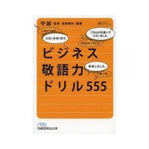 雑学文庫・特殊文庫 / ビジネス敬語力ドリル555/守誠/造事務所