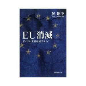 """迫り来る世界危機""""欧州ショック""""を日本は乗り切れるか?難民問題、ユーロ崩壊、ギリシャ危機、イギリス離..."""