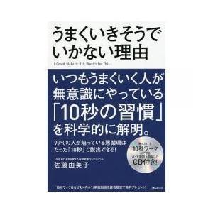 実用書 / うまくいきそうでいかない理由/佐藤由美子