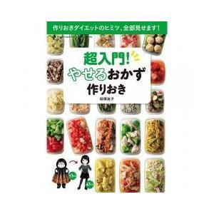 超入門やせるおかず作りおき 作りおきダイエットのヒミツ、全部見せます/柳澤英子/レシピ