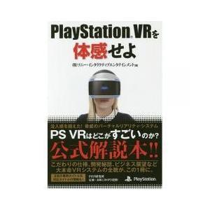 ゲーム攻略本 / PlayStation VRを体感せよ/ソニー・インタラクティブエンタテインメント...