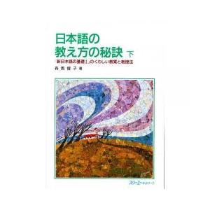 日本語の教え方の秘訣 「新日本語の基礎1」のくわしい教案と教授法 下/有馬俊子