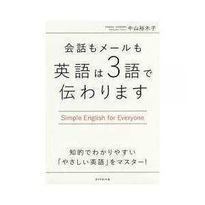 知的でわかりやすい「やさしい英語」をマスター「3語」の組み立てパターンを徹底解説