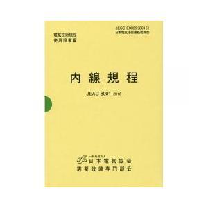 工学 / '16 内線規程JEAC8001 中部