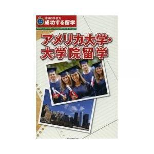 アメリカ大学・大学院留学/成功する留学編集室/旅行