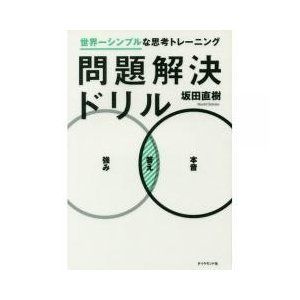 ビジネス実用 / 問題解決ドリル 世界一シンプルな思考トレーニング/坂田直樹