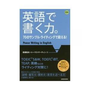 TOEIC S&W、TOEFL iBT、TEAP、英検などのライティング対策に英文ライティングの柱で...