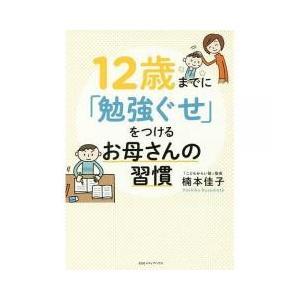妊娠・出産・子育て / 12歳までに「勉強ぐせ」をつけるお母さんの習慣/楠本佳子