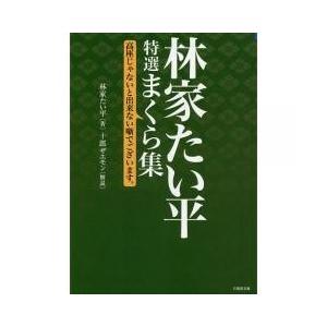 林家たい平の「まくら集」、待望の第二弾林家たい平の現代的なセンスが輝く「まくら」をズラリと並べてご機...