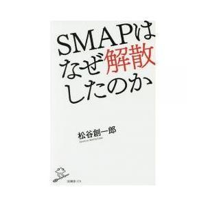 新書・選書 / SMAPはなぜ解散したのか/松谷創一郎
