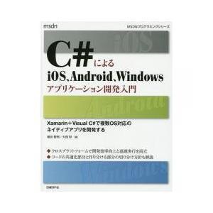 プログラミング / C#によるiOS、Android、Windowsアプリケーション開発入門 Xam...