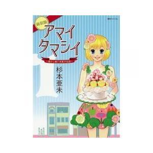 アマイタマシイ 懐かし横丁洋菓子伝説 1 新装版/杉本亜未