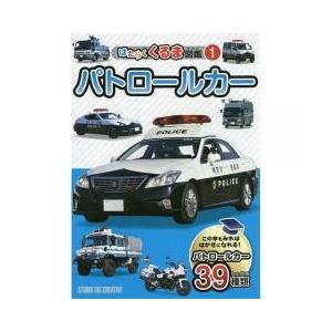 この本をみればはかせになれるパトロールカー39種類。