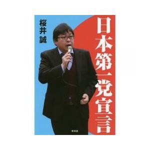 政治 / 日本第一党宣言/桜井誠