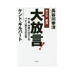 日本、そして中韓の真相に鋭く切り込む著書でベストセラー連発のケント・ギルバートと、沖縄問題の裏側に迫...
