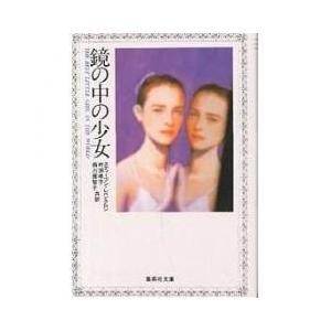 鏡の中の少女/スティーブン・レベンクロン/菊池幸子/森川那智子