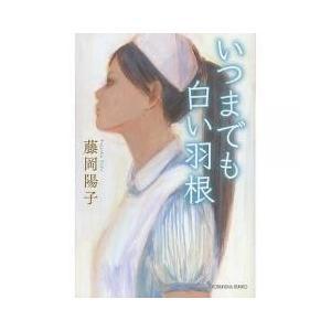 日本の小説 / いつまでも白い羽根/藤岡陽子