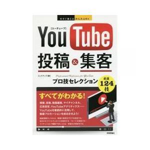 視聴、投稿、動画編集、マイチャンネル、広告設定、YouTubeアナリティクス―YouTubeを徹底的...