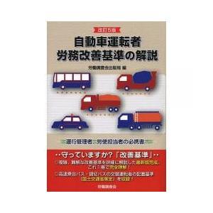 運行管理者、労使担当者の必携書複雑、難解な改善基準を詳細に解説した最新版完成。これ1冊で完全理解高速...