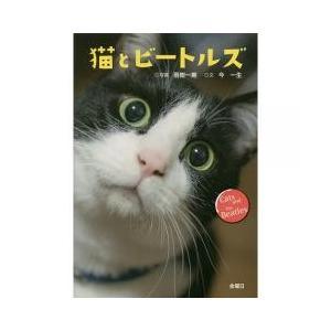 猫とビートルズ/雨樹一期/今一生